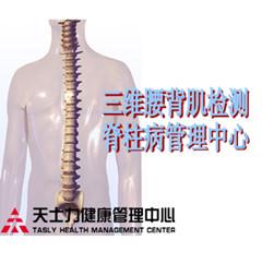 三维腰背肌平衡测评