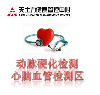 动脉硬化检测