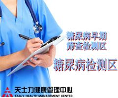 糖尿病风险早期筛查