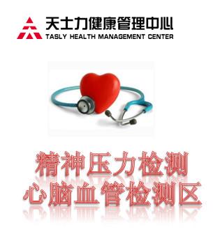 精神压力与血管健康分析